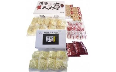 A256 宗像産ラー麦使用「博多生ラーメンとんこつ味/坦々麺)」(100g×10食/120g×8食)