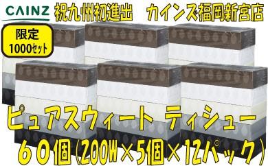 A071.ピュアスウィート ボックスティッシュ60個(200W×5個×12パック)/限定1000セット