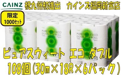 A073.トイレットペーパー ピュアスウィートエコダブル108個/限定1000セット