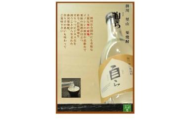 76 掛川栗焼酎「自ら」(みずから・おのずから) 720ml×2本(ギフト箱入)
