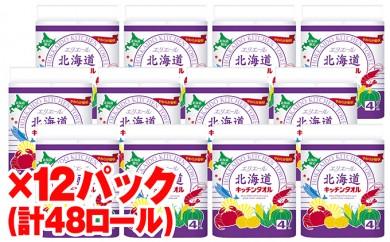 [№5665-0189]エリエール北海道キッチン4ロール×12パック/計48ロール