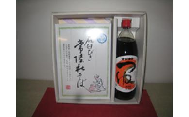 BSS04 常陸太田「立川醤油店」常陸秋そばセット