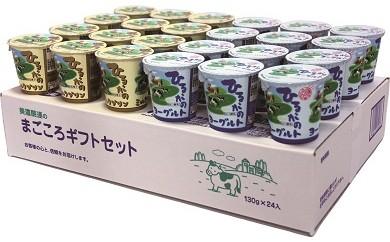 B⑤002:ひるがのミルクプリン・ひるがのヨーグルト詰合せ 【要冷蔵】