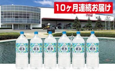 [№5800-0043]【10ヶ月連続お届け】工場直送やさしい軟水アクアボナ2L×6本