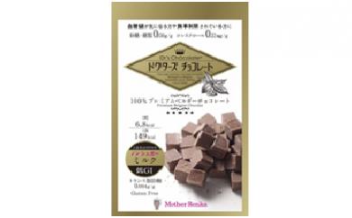 ドクターズチョコレート ミルク(2袋)