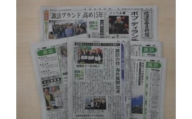 09-01 信濃毎日新聞(日刊紙・諏訪版)/信濃毎日新聞社
