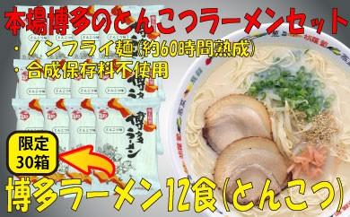 A078.博多屋台の味そのものです!本場博多のラーメンセット12食/限定30箱