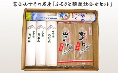 [№5812-0040]富士山すその名産「ふるさと麺類詰合せセット」