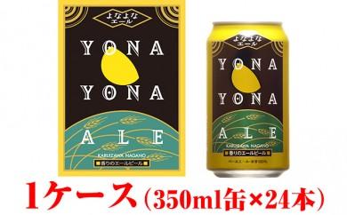 [№5809-0917]話題のビール ヤッホーブルーイング 「よなよなエール」 350ml缶1ケース