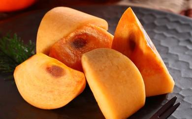 F4-05 豊満で甘い柿の王様!最高級をそのまま真空パック「冷蔵 富有柿」3kg