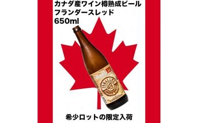 AJN03 ワイン樽熟成クラフトビール!入手困難な超限定品!
