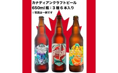 BJN01 カナダ産クラフトビール詰め合わせ 3種6本入り