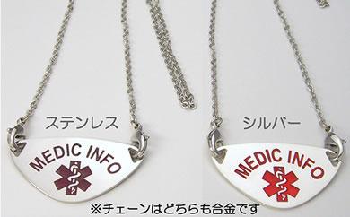MEDIC INFO CASUAL ペンダント