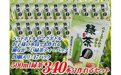1-158 細なが~いアイデア緑茶ティーバッグ 500ml緑茶が340本分作れるセット