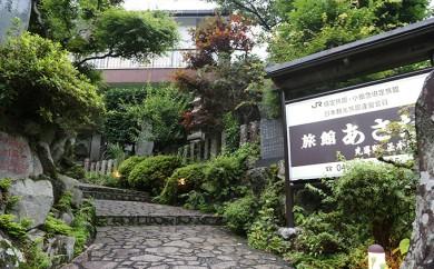 [№5862-0228]旅館あさだ お昼のお豆腐会席と大山詣り 食事券10名様
