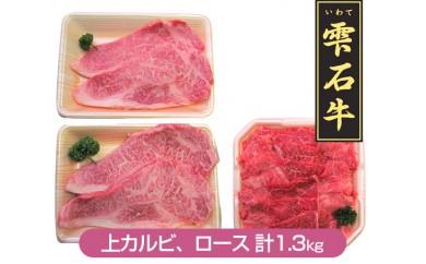 No.028 雫石牛上カルビ(焼肉用)&雫石牛ロース(ステーキ用)