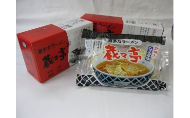 AQS01?「蔵々亭」喜多方ラ-メン詰め合わせセット