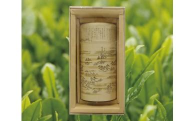 No.050 特上煎茶