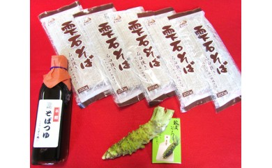 No.010 雫石産そばと本わさびのセット(10食分)