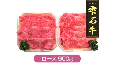 No.023 雫石牛ロース すきやき用 900g
