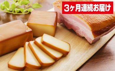 [№5812-0041]ミツマルさんちのスモークチーズ・スモークベーコン詰合せ 3ヶ月連続お届け