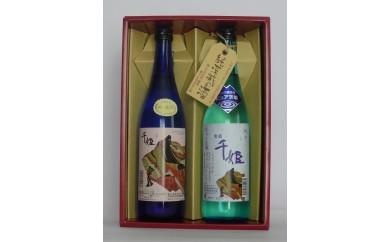 「ピュア茨城 千姫」&「本醸造 千姫」のセット