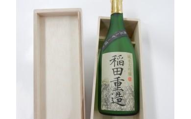C0404 【日本酒】<桐箱入り>翁酒造の「純米大吟醸 稲田重造」