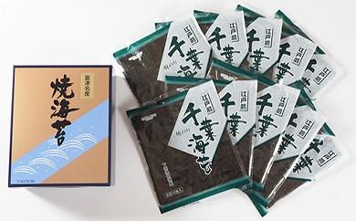 【新海苔】焼海苔(10枚×10袋)