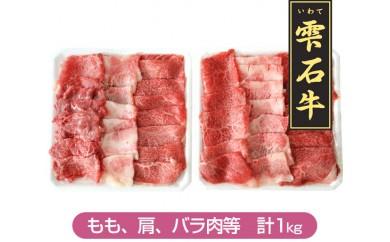 No.039 雫石牛(もも、肩、バラ肉等) 焼肉セット 1kg