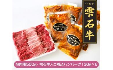 No.040 雫石牛(もも、肩、バラ)焼肉用と雫石牛入り煮込ハンバーグセット(デミグラス味)