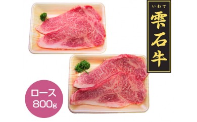 No.021 雫石牛ロース ステーキ用B