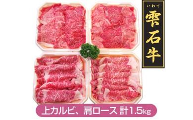 No.024 雫石牛上カルビ 焼肉用&雫石牛肩ロース すきやき用