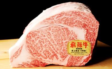 [№5905-0033]極上飛騨牛サーロインステーキ(180g×3枚)