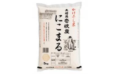 048-02壱岐産かけ干し米にこまる  1,800pt