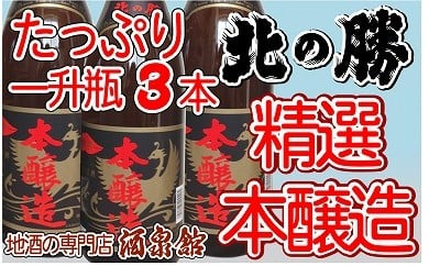 CB-40002 〈根室の地酒〉「北の勝本醸造」1.8?×3本セット[243262]
