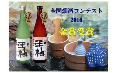 68.金賞受賞『玉柏』飲み比べセット