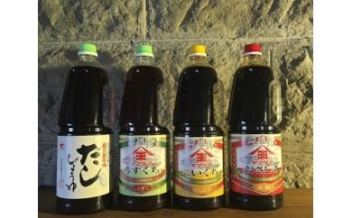 [№5750-0103]普段使いにおすすめヤマタマ醤油4本セット