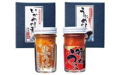 006-07生うに・炊き込み飯セット  4,800pt
