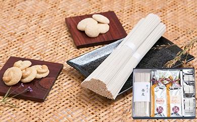 010-018 そば&お菓子セットA