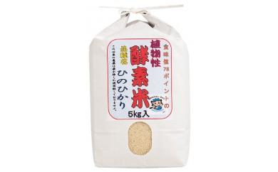 029-02酵素米(ヒノヒカリ)5 ㎏  1,800pt
