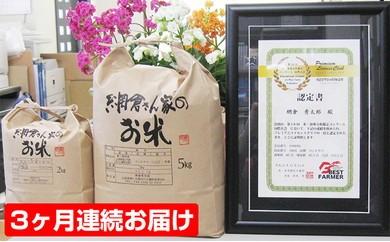 [№5839-0046]網倉さん家のお米 『3ヶ月連続お届け』