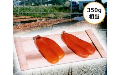 No.039 からすみ 350g相当