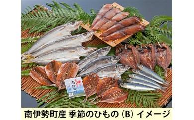 No.017 南伊勢町産 季節のひもの(B)