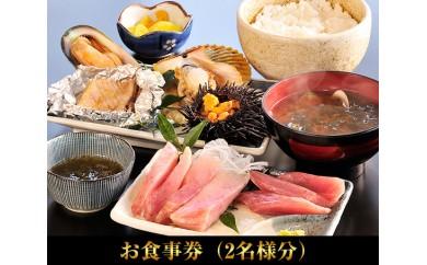 No.044 丸魚食堂 ふるさと定食 お食事券(2名様分)