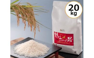 No.032 鶴のおかげ米(鶴路米) 20kg入(10kg×2袋)