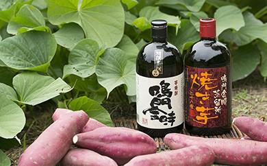 010-009 徳島県産鳴門金時(さつま芋)使用 芋焼酎2本セット