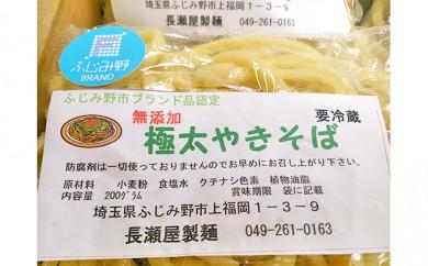 [№5841-0015]無添加極太やきそば麺・ソースセット(20袋入)