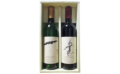[№5839-0047]【山梨県産】楽園ワイン赤・白2本セット