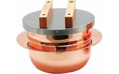 【J032】【期間限定】ごはんは銅だ 銅炊飯釜3合炊き【205pt】