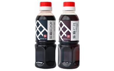 肥前佐嘉 角屋Bセット(丸大豆醤油+だし醤油 各300ml)